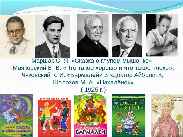 Маршак С. Я. «Сказка о глупом мышонке», Маяковский В. В. «Что такое хорошо и...