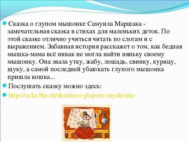 Сказка о глупом мышонке Самуила Маршака - замечательная сказка в стихах для м...