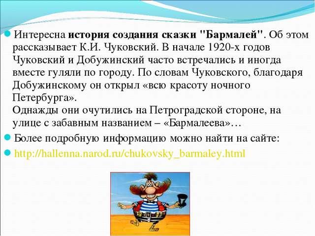 """Интереснаистория создания сказки """"Бармалей"""". Об этом рассказывает К.И. Чуков..."""