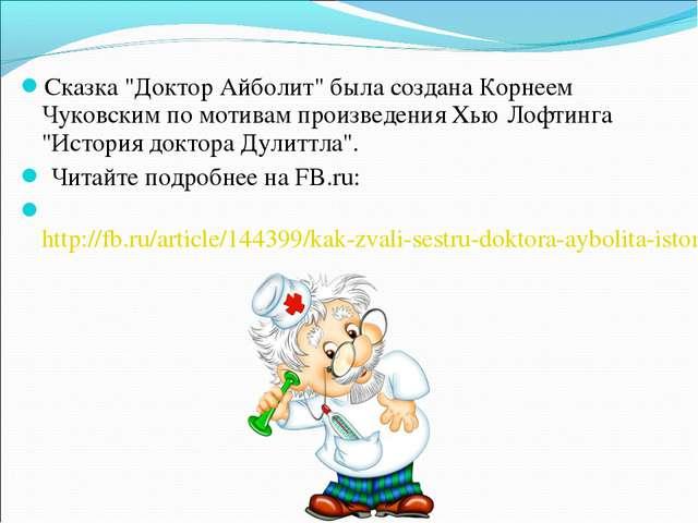 """Сказка """"Доктор Айболит"""" была создана Корнеем Чуковским по мотивам произведени..."""