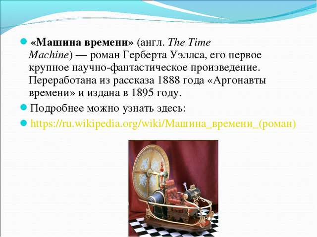 «Машина времени»(англ.The Time Machine)—романГерберта Уэллса, его первое...