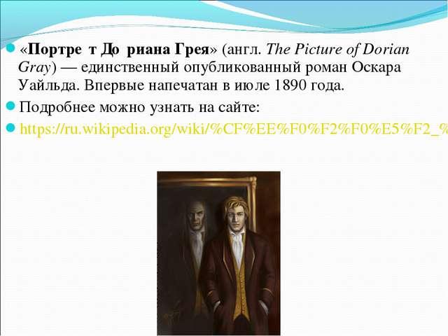 «Портре́т До́риана Грея» (англ.The Picture of Dorian Gray)— единственный оп...