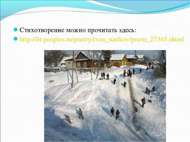 Стихотворение можно прочитать здесь: http://lit.peoples.ru/poetry/ivan_surik...