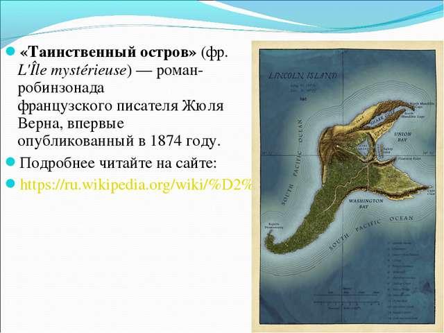 «Таинственный остров»(фр. L'Île mystérieuse)— роман-робинзонада французског...