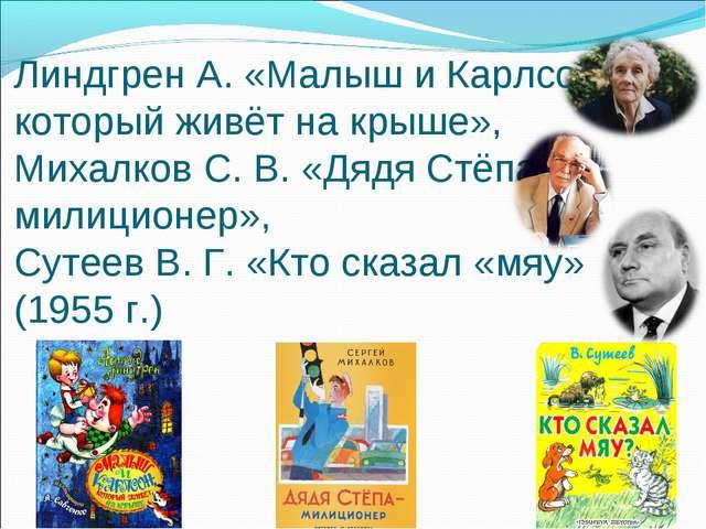 Линдгрен А. «Малыш и Карлсон, который живёт на крыше», Михалков С. В. «Дядя С...
