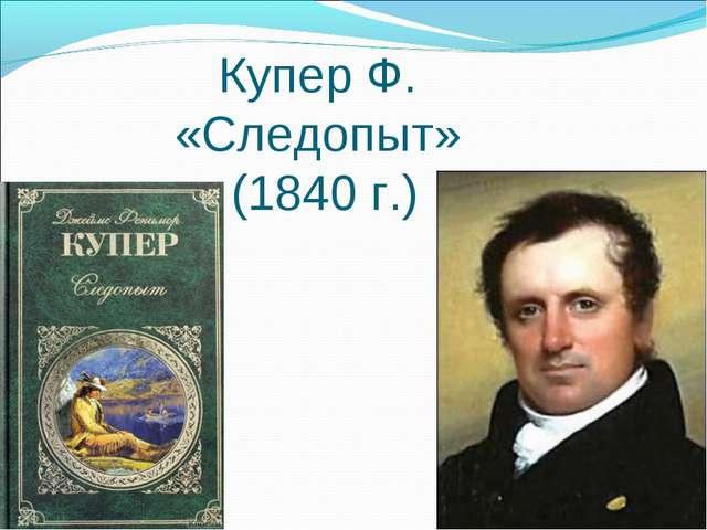 Купер Ф. «Следопыт» (1840 г.)