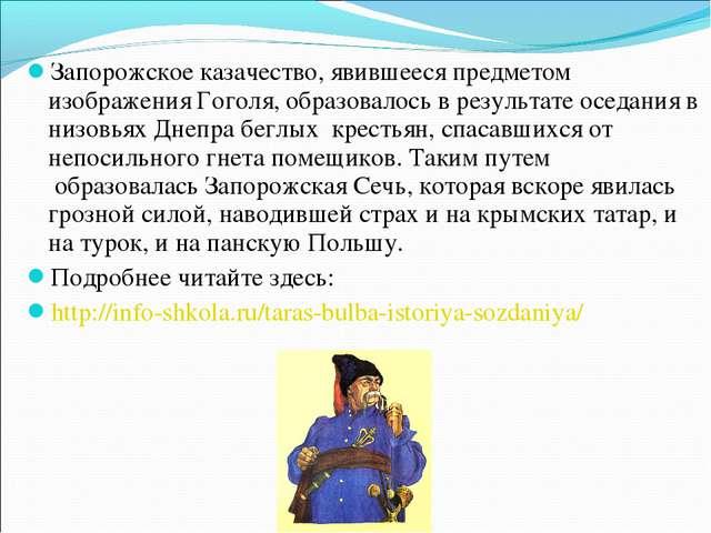 Запорожское казачество, явившееся предметом изображения Гоголя, образовалось...