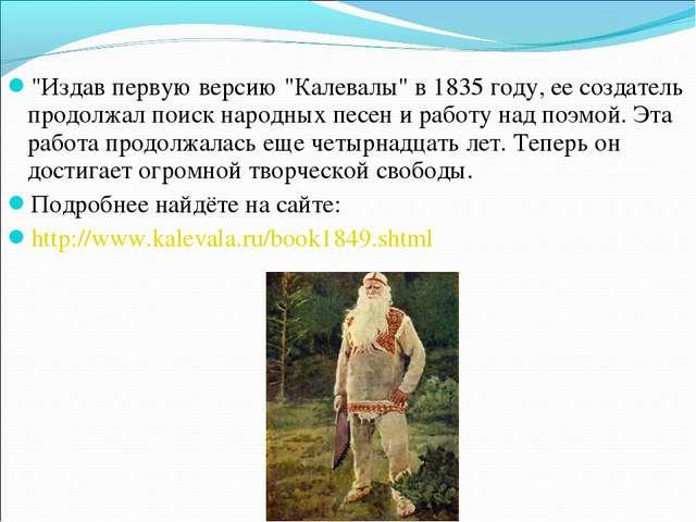 """""""Издав первую версию """"Калевалы"""" в 1835 году, ее создатель продолжал поиск нар..."""