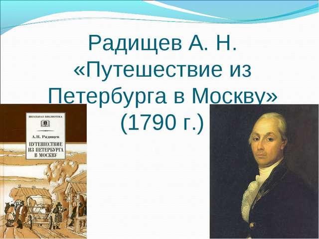 Радищев А. Н. «Путешествие из Петербурга в Москву» (1790 г.)