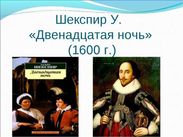 Шекспир У. «Двенадцатая ночь» (1600 г.)