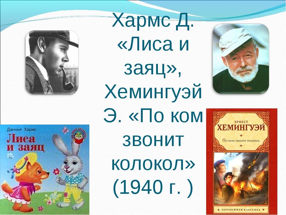 Хармс Д. «Лиса и заяц», Хемингуэй Э. «По ком звонит колокол» (1940 г. )
