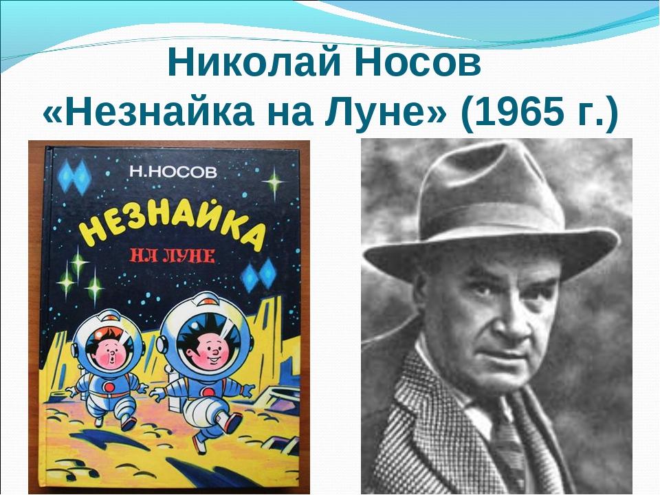 Николай Носов «Незнайка на Луне» (1965 г.)