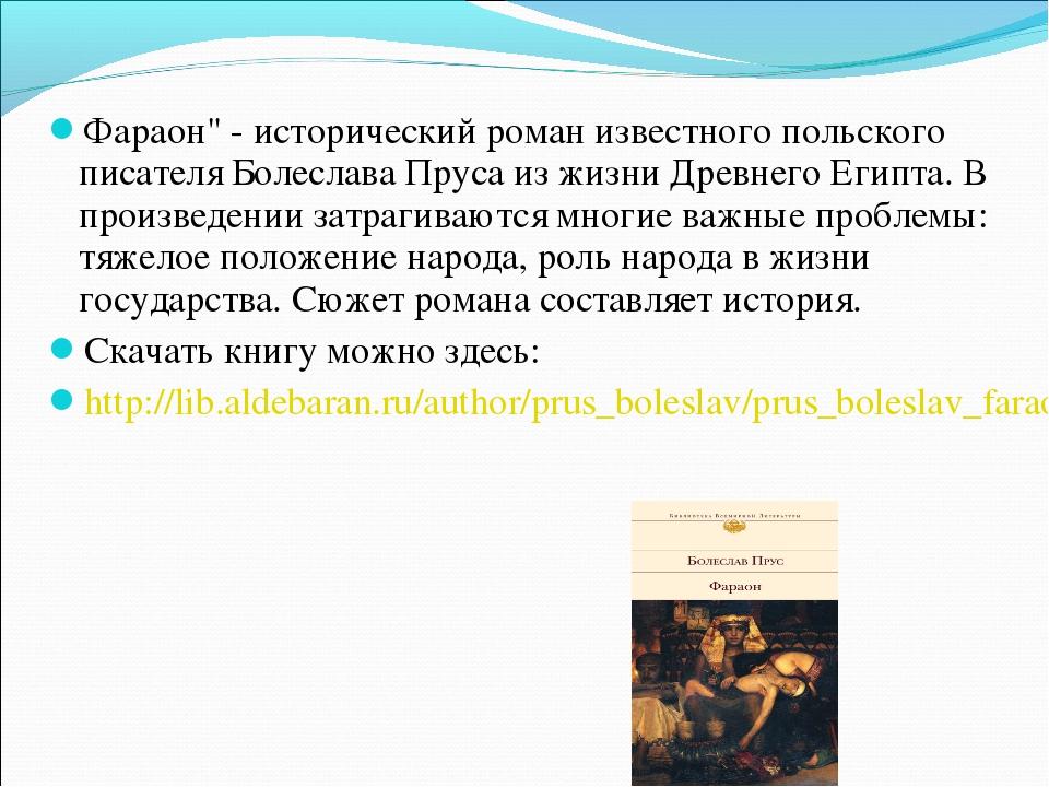 """Фараон"""" - исторический роман известного польского писателя Болеслава Пруса из..."""