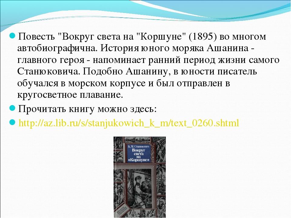 """Повесть """"Вокруг света на """"Коршуне"""" (1895) во многом автобиографична. История..."""