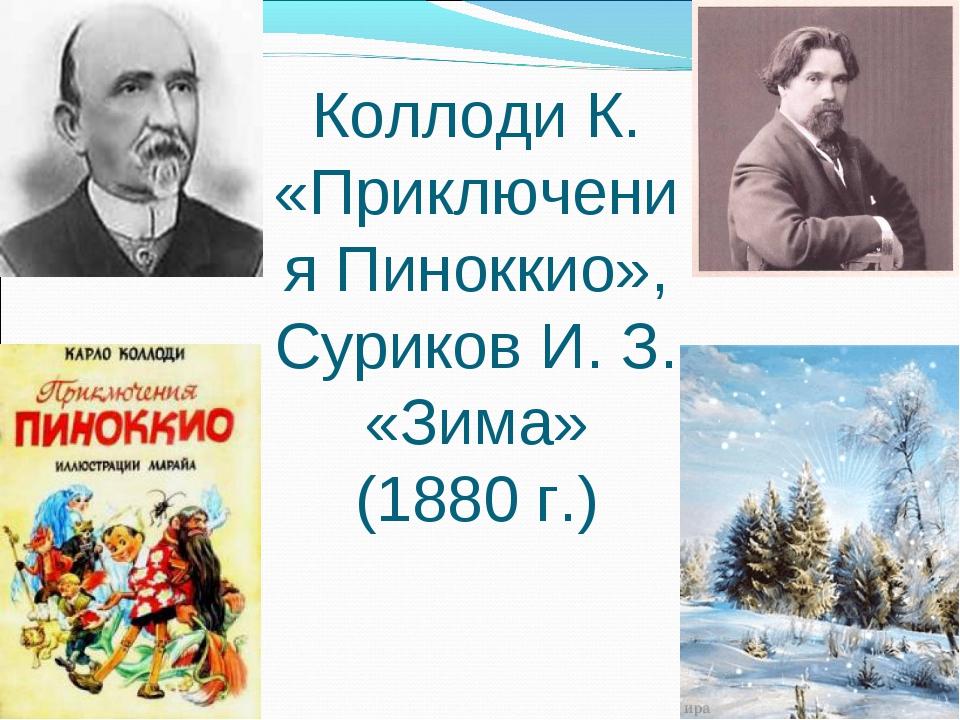 Коллоди К. «Приключения Пиноккио», Суриков И. З. «Зима» (1880 г.)
