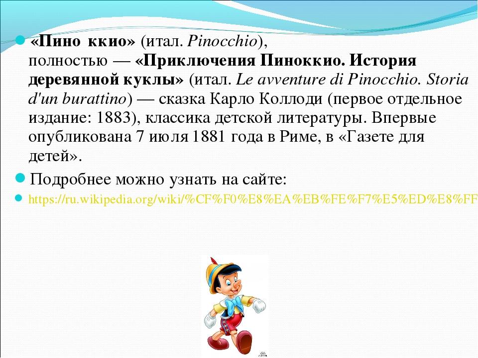 «Пино́ккио»(итал.Pinocchio), полностью—«Приключения Пиноккио. История дер...