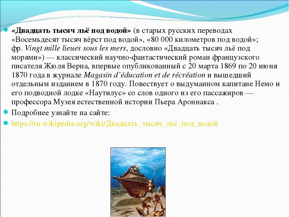 «Двадцать тысячльёпод водой»(в старых русских переводах «Восемьдесят тысяч...