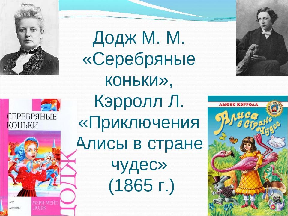 Додж М. М. «Серебряные коньки», Кэрролл Л. «Приключения Алисы в стране чудес»...