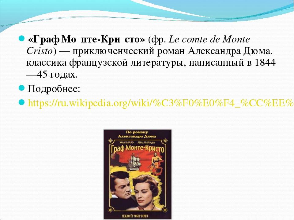 «Граф Мо́нте-Кри́сто»(фр.Le comte de Monte Cristo)— приключенческийроман...