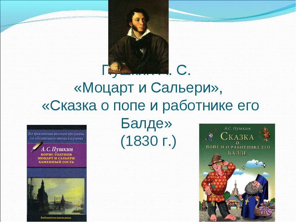 Пушкин А. С. «Моцарт и Сальери», «Сказка о попе и работнике его Балде» (1830...