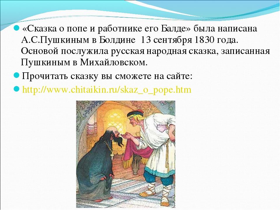 «Сказка о попе и работнике его Балде» была написана А.С.Пушкиным в Болдине 1...