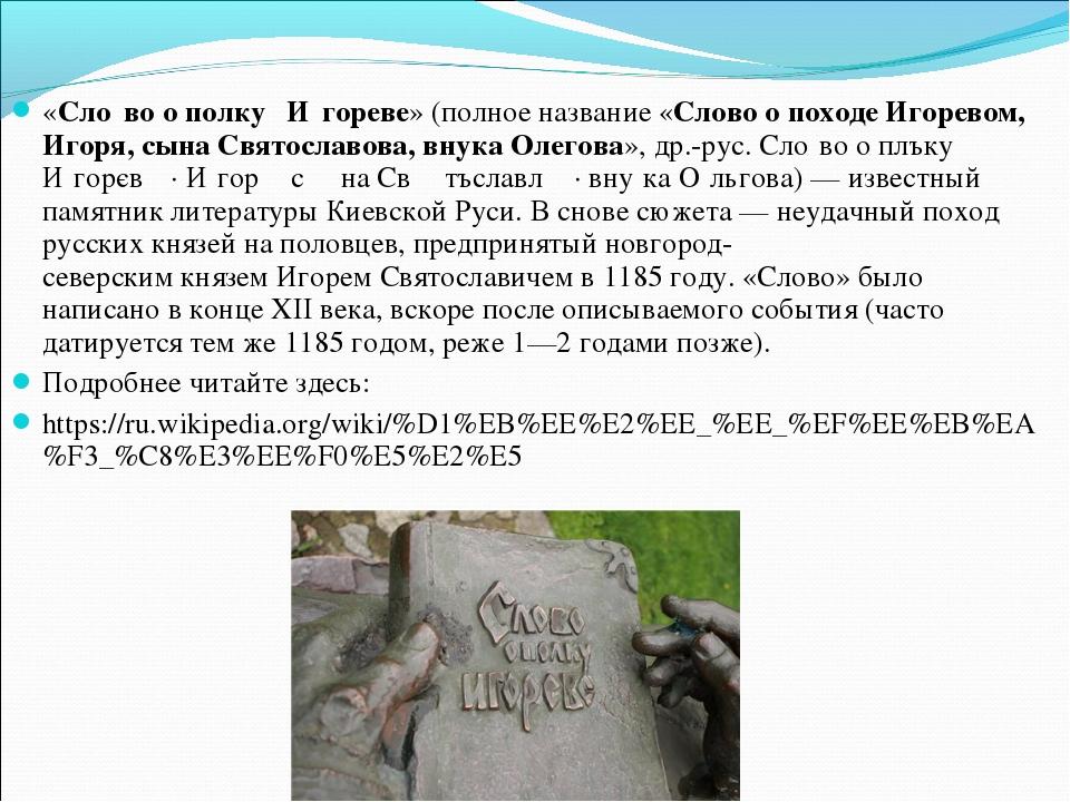 «Сло́во о полку́ И́гореве» (полное название «Слово о походе Игоревом, Игоря,...