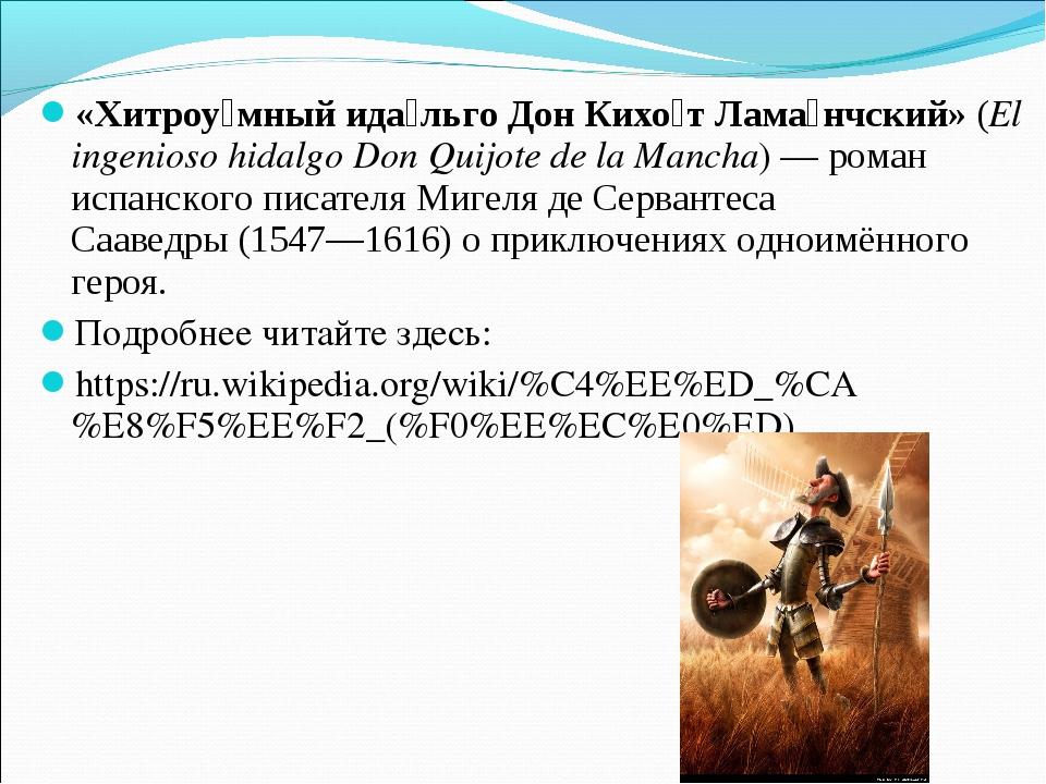«Хитроу́мный ида́льго Дон Кихо́т Лама́нчский»(El ingenioso hidalgo Don Quijo...
