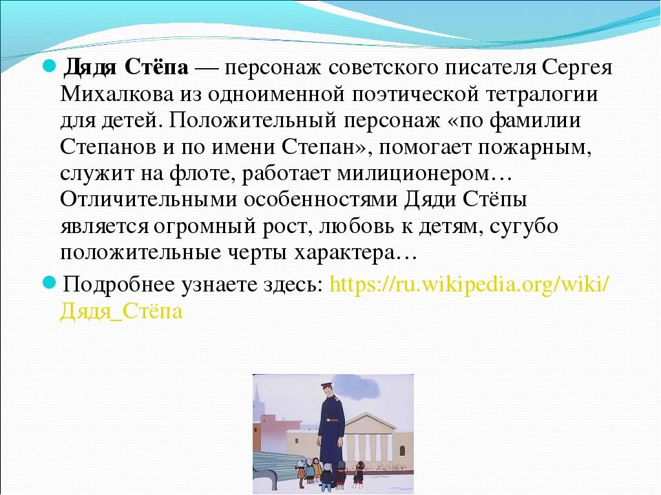 Дядя Стёпа— персонажсоветского писателяСергея Михалковаиз одноименной поэ...
