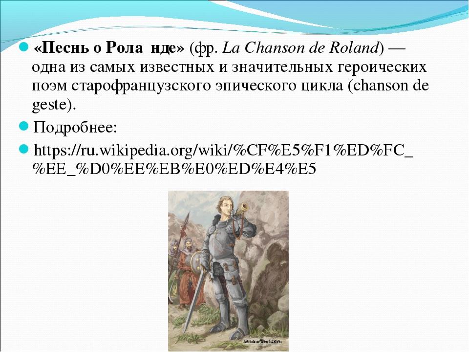 «Песнь о Рола́нде»(фр.La Chanson de Roland)— одна из самых известных и зна...