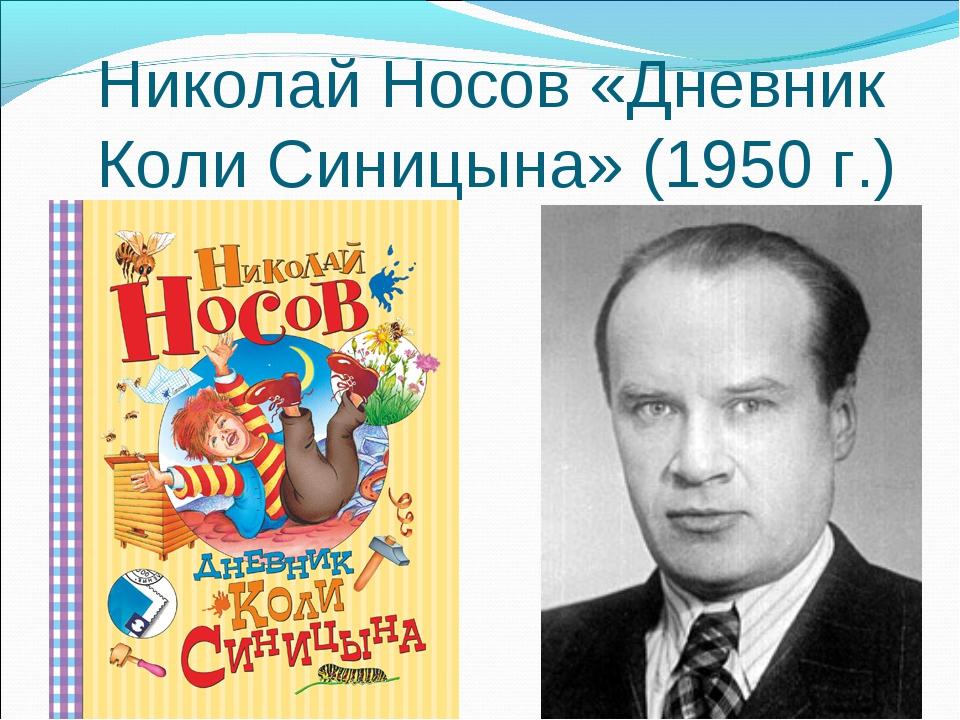 Николай Носов «Дневник Коли Синицына» (1950 г.)