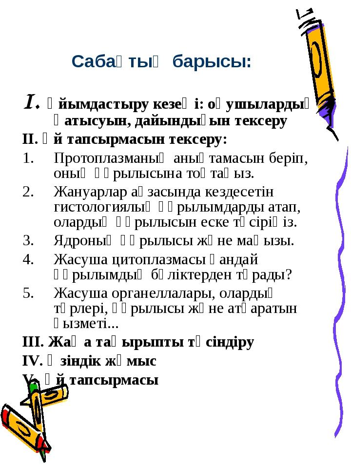 І. Ұйымдастыру кезеңі: оқушылардың қатысуын, дайындығын тексеру ІІ. Ұй тапсыр...
