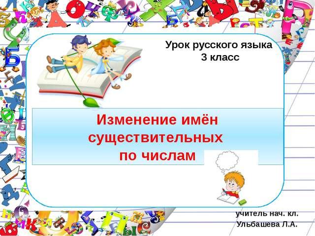 Словарно - орфографическая работа Тетрадь «Словарная работа» стр. 24
