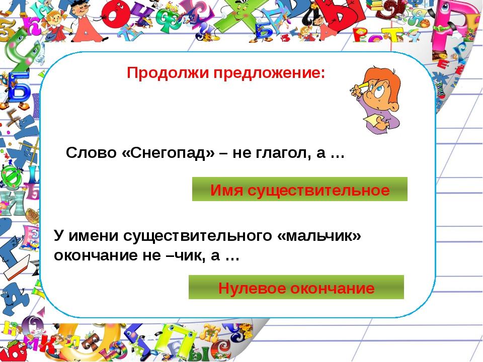 Поставьте слова в форму единственного числа Распределите слова в 3 столбика п...