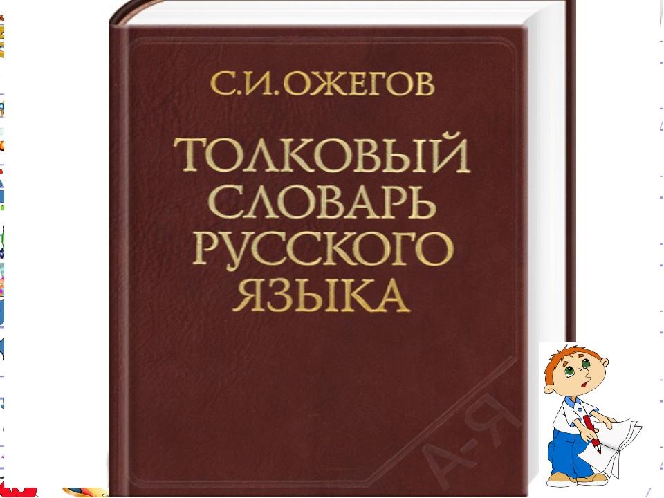 Словарно - орфографическая работа Платок платочек платочный