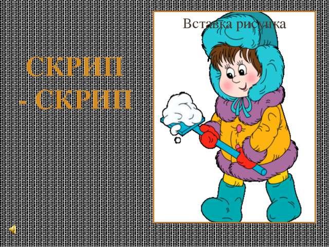 СКРИП - СКРИП