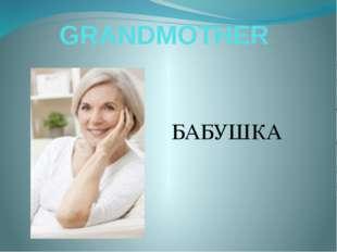 GRANDMOTHER БАБУШКА