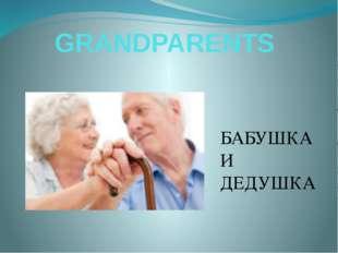 GRANDPARENTS БАБУШКА И ДЕДУШКА
