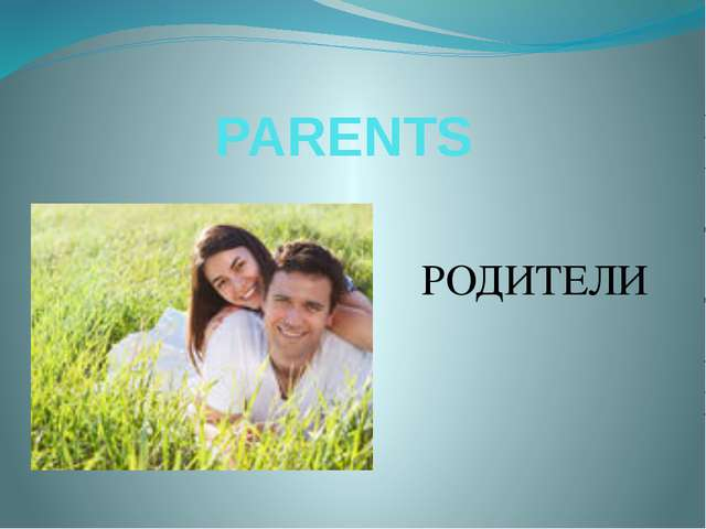 PARENTS РОДИТЕЛИ