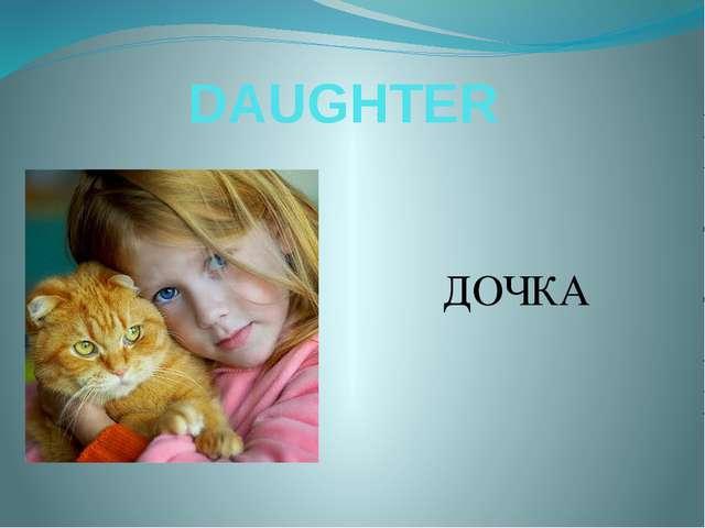 DAUGHTER ДОЧКА
