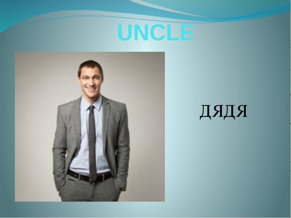 UNCLE ДЯДЯ