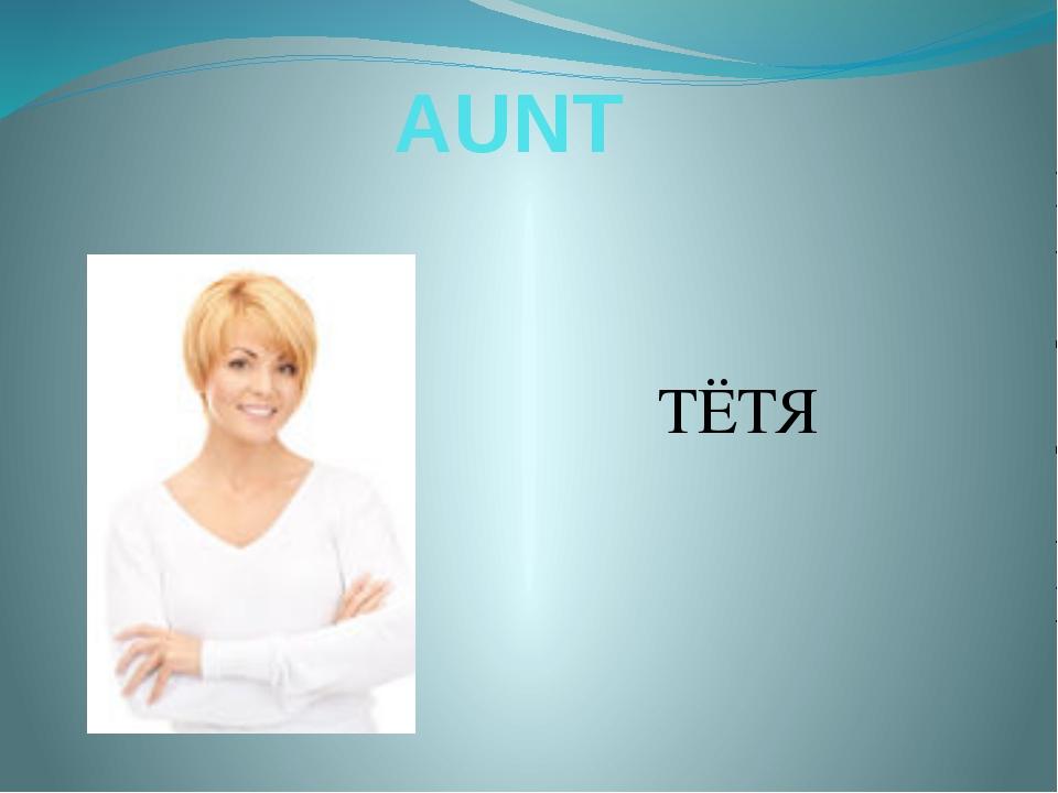 AUNT ТЁТЯ