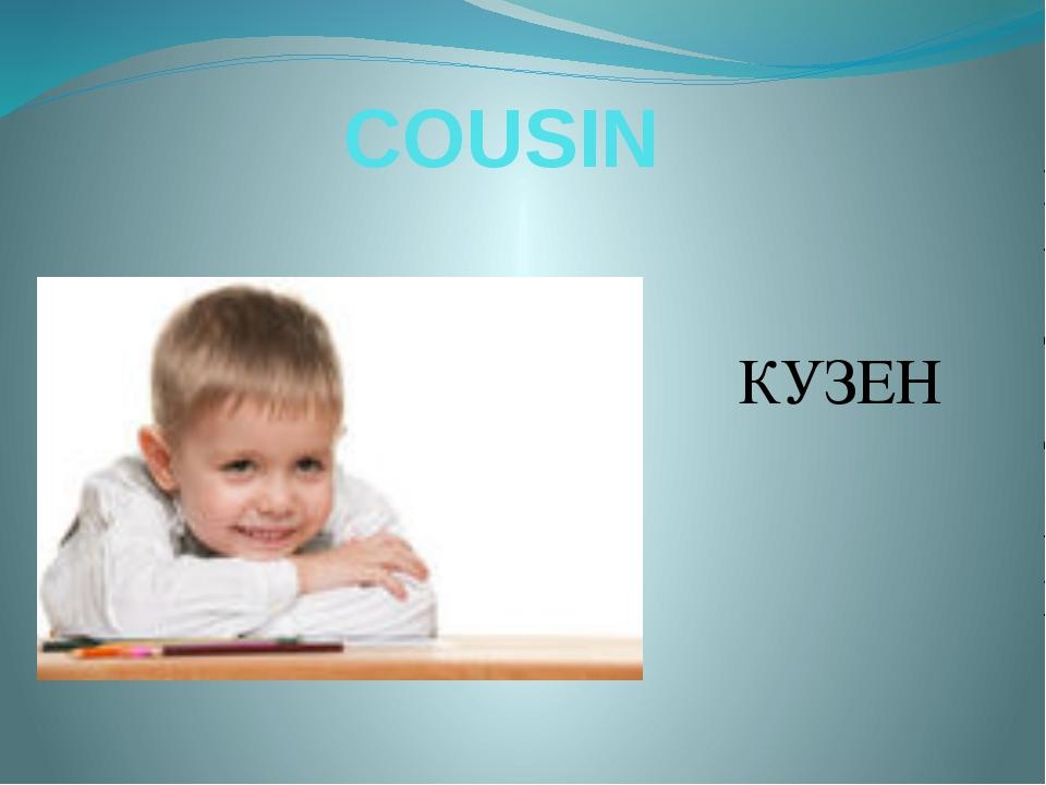 COUSIN КУЗЕН