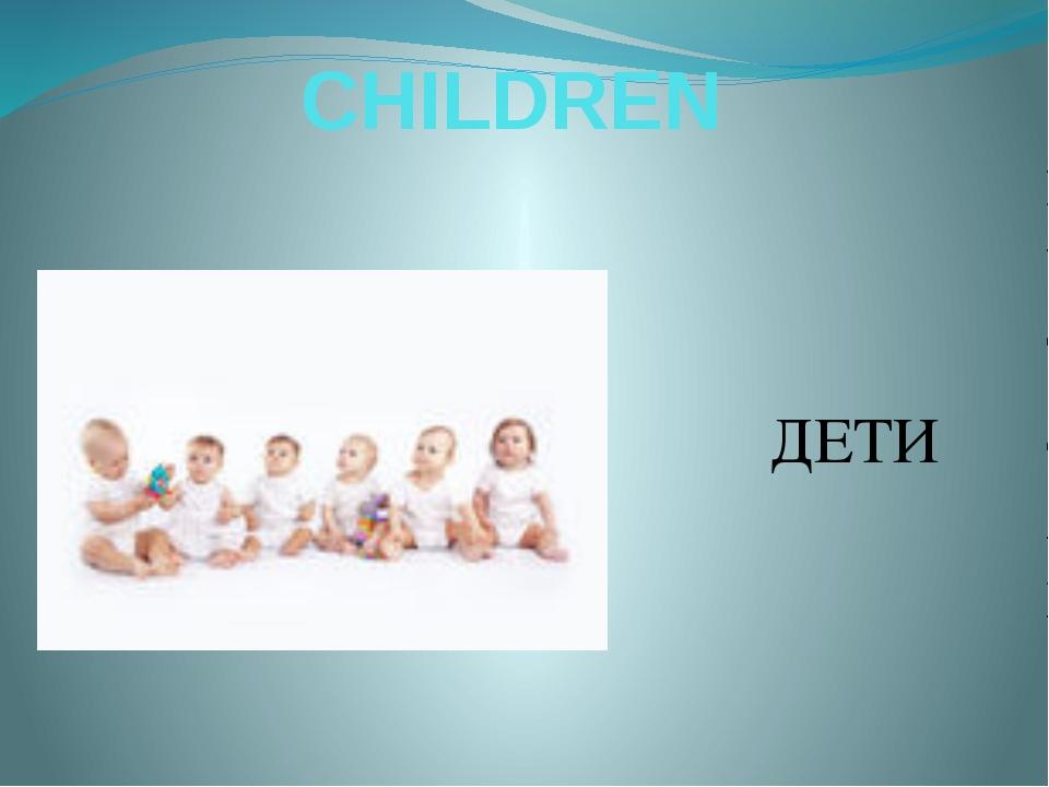 CHILDREN ДЕТИ