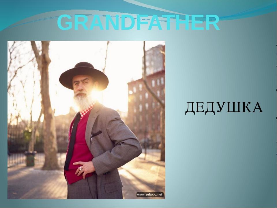GRANDFATHER ДЕДУШКА