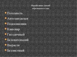 Потемнеть Автозаводская Подосиновик Кашевар Гвоздичный Беловатенький Вырасти