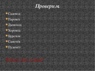 Садовод Паровоз Дымоход Хоровод Бурелом Самотёк Пулемёт Какие это слова? Пров