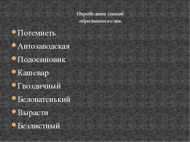 Потемнеть Автозаводская Подосиновик Кашевар Гвоздичный Беловатенький Вырасти...