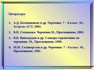 Литература: А.Д. Ботвинников и др. Черчение. 7 – 8 класс. М., Астрель-АСТ, 20