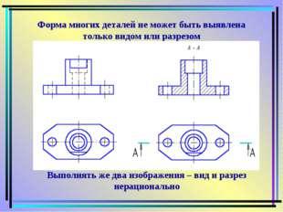 Форма многих деталей не может быть выявлена только видом или разрезом Выполн