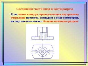 Соединение части вида и части разреза Если линия контура, принадлежащая внутр